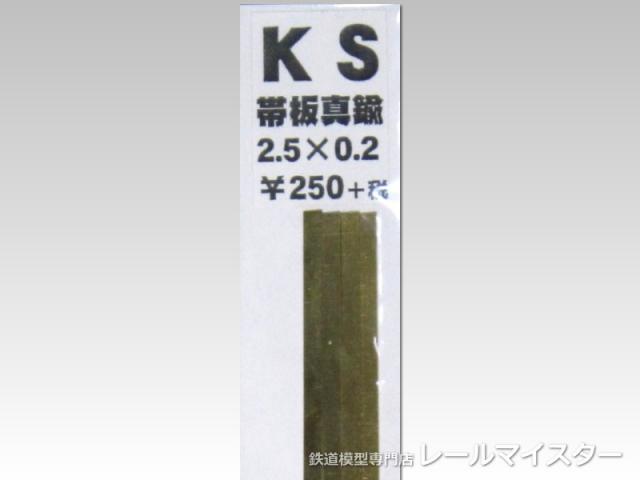 KSモデル 真鍮帯板(0.2mm厚) 2.5×0.2×250