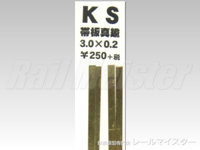 KSモデル 真鍮帯板(0.2mm厚) 3.0×0.2×250
