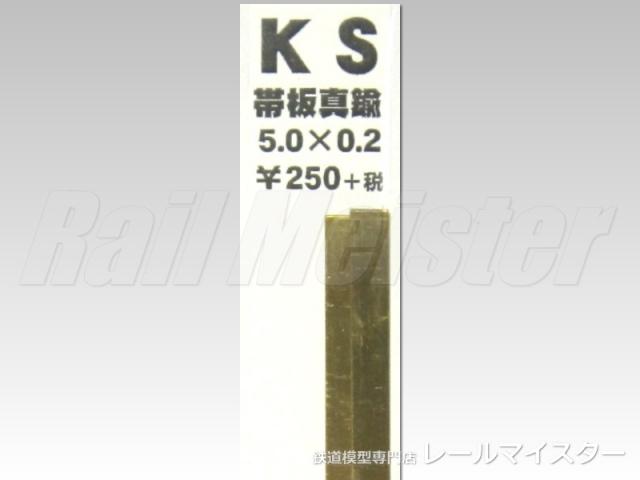 KSモデル 真鍮帯板(0.2mm厚) 5.0×0.2×250