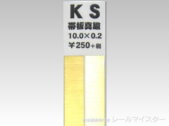 KSモデル 真鍮帯板(0.2mm厚) 10×0.2×250