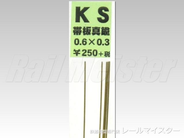 KSモデル 真鍮帯板(0.3mm厚) 0.6×0.3×250