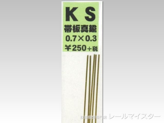 KSモデル 真鍮帯板(0.3mm厚) 0.7×0.3×250