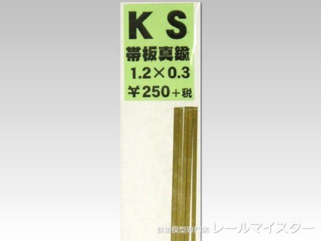 KSモデル 真鍮帯板(0.3mm厚) 1.2×0.3×250