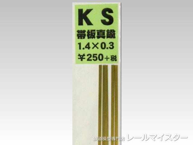 KSモデル 真鍮帯板(0.3mm厚) 1.4×0.3×250
