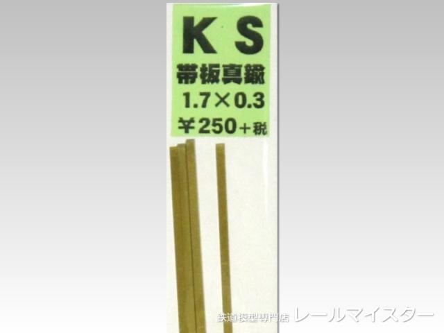 KSモデル 真鍮帯板(0.3mm厚) 1.7×0.3×250
