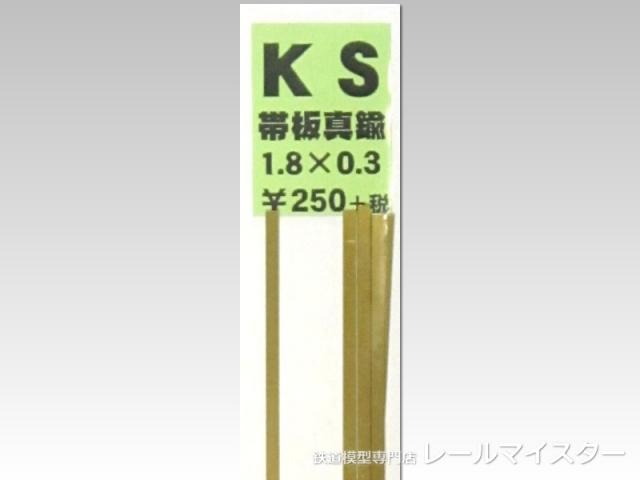 KSモデル 真鍮帯板(0.3mm厚) 1.8×0.3×250