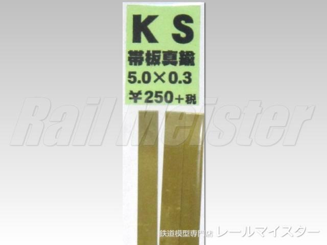 KSモデル 真鍮帯板(0.3mm厚) 5.0×0.3×250