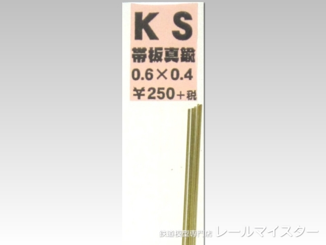 KSモデル 真鍮帯板(0.4mm厚) 0.6×0.4×250