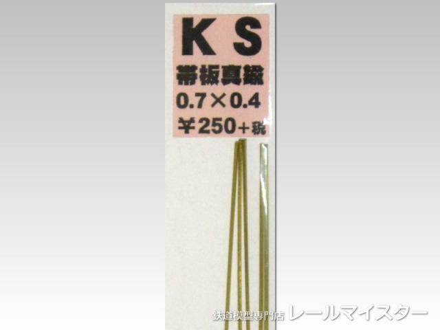 KSモデル 真鍮帯板(0.4mm厚) 0.7×0.4×250
