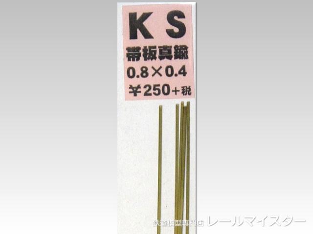 KSモデル 真鍮帯板(0.4mm厚) 0.8×0.4×250