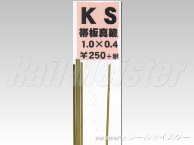 KSモデル 真鍮帯板(0.4mm厚) 1.0×0.4×250