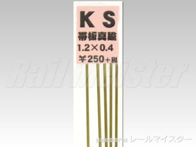 KSモデル 真鍮帯板(0.4mm厚) 1.2×0.4×250