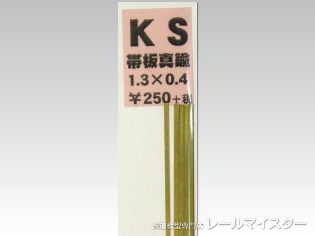 KSモデル 真鍮帯板(0.4mm厚) 1.3×0.4×250