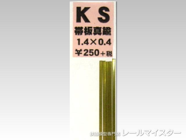 KSモデル 真鍮帯板(0.4mm厚) 1.4×0.4×250