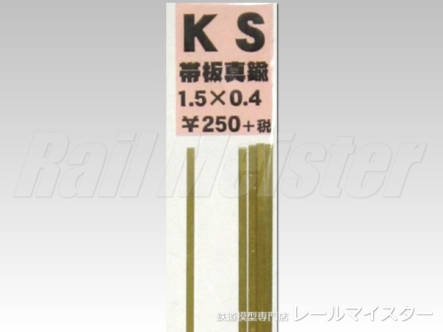 KSモデル 真鍮帯板(0.4mm厚) 1.5×0.4×250