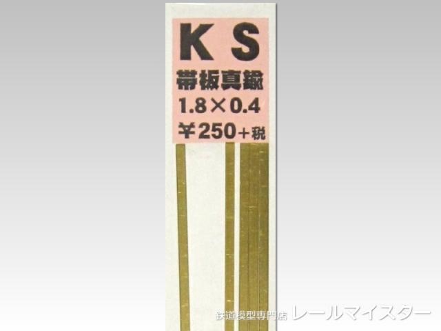 KSモデル 真鍮帯板(0.4mm厚) 1.8×0.4×250