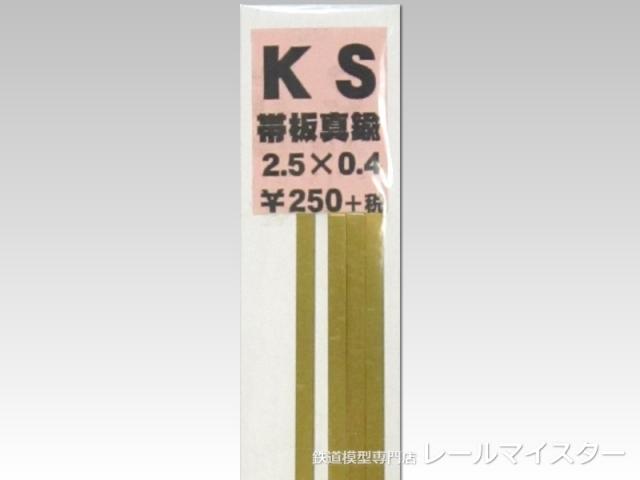 KSモデル 真鍮帯板(0.4mm厚) 2.5×0.4×250
