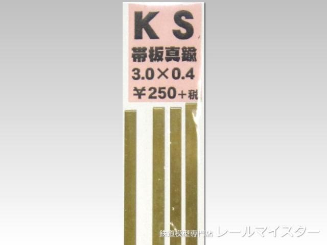 KSモデル 真鍮帯板(0.4mm厚) 3.0×0.4×250
