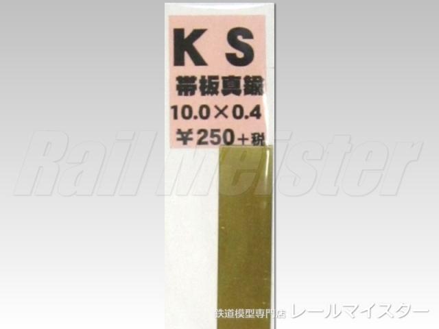 KSモデル 真鍮帯板(0.4mm厚) 10×0.4×250