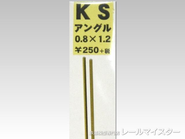 KSモデル 精密アングル 0.8×1.2×250