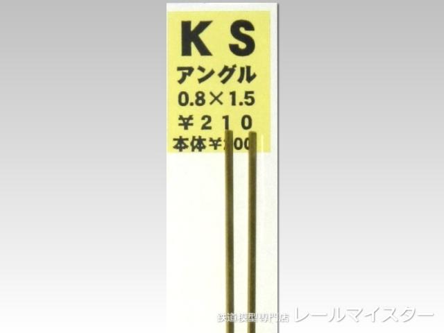 KSモデル 精密アングル 0.8×1.5×250