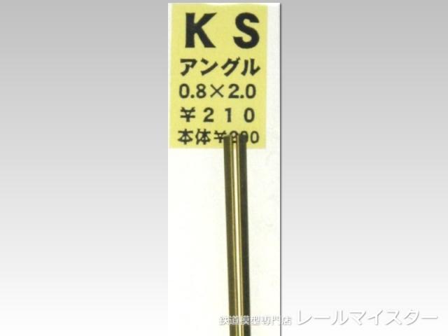 KSモデル 精密アングル 0.8×2.0×250