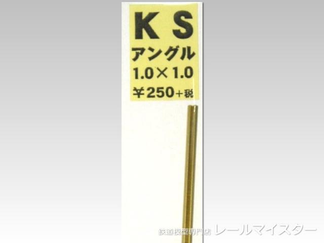 KSモデル 精密アングル 1.0×1.0×250