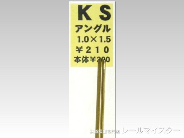 KSモデル 精密アングル 1.0×1.5×250