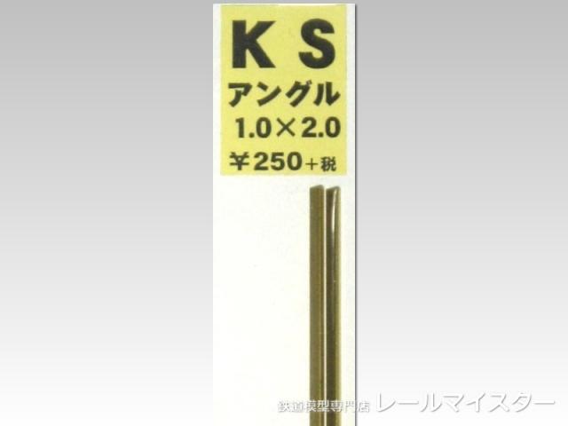 KSモデル 精密アングル 1.0×2.0×250