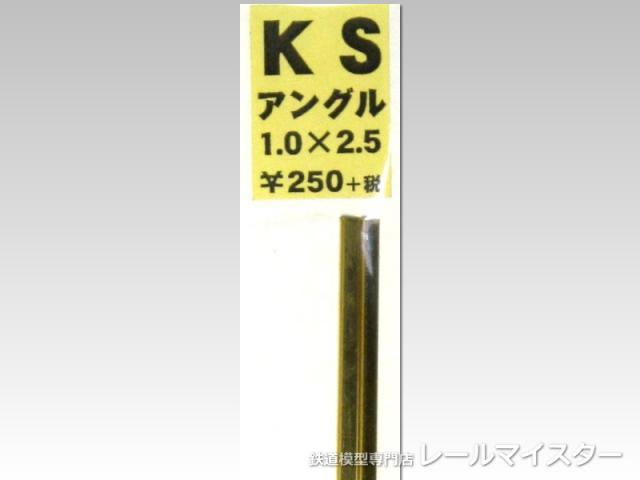 KSモデル 精密アングル 1.0×2.5×250