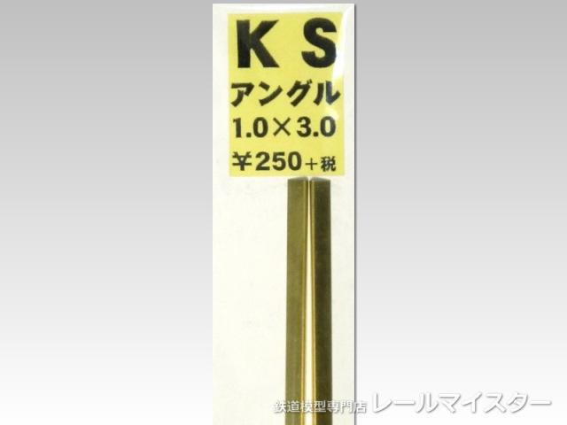 KSモデル 精密アングル 1.0×3.0×250