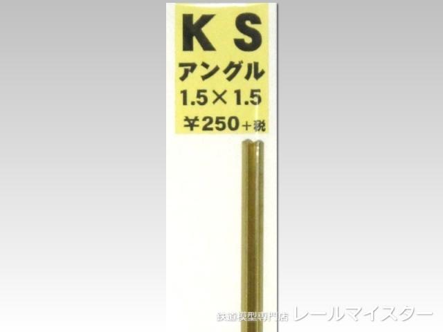 KSモデル 精密アングル 1.5×1.5×250
