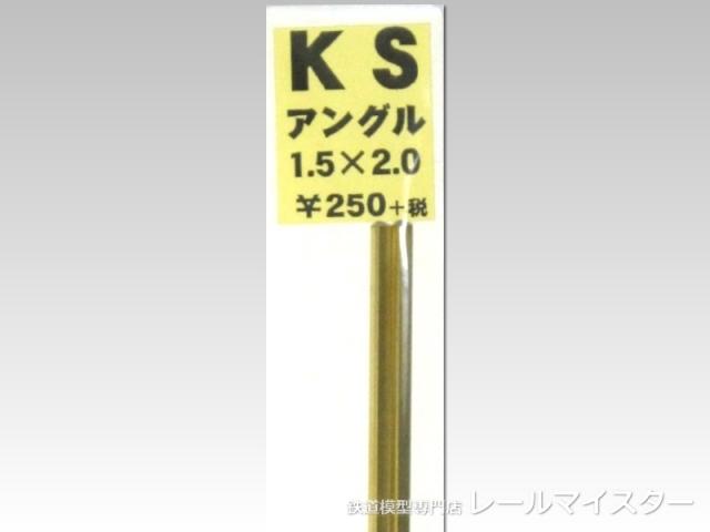 KSモデル 精密アングル 1.5×2.0×250