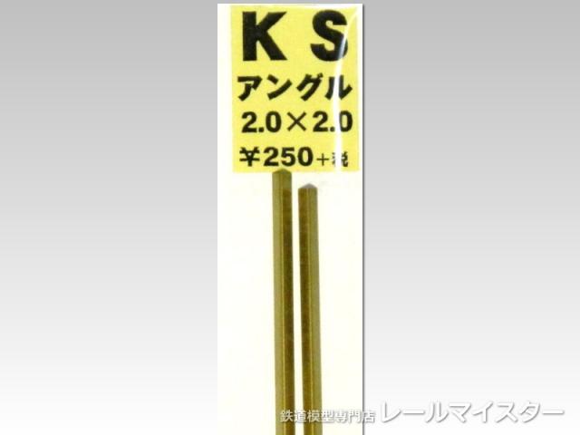 KSモデル 精密アングル 2.0×2.0×250