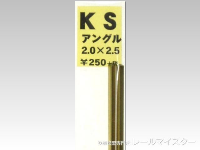 KSモデル 精密アングル 2.0×2.5×250