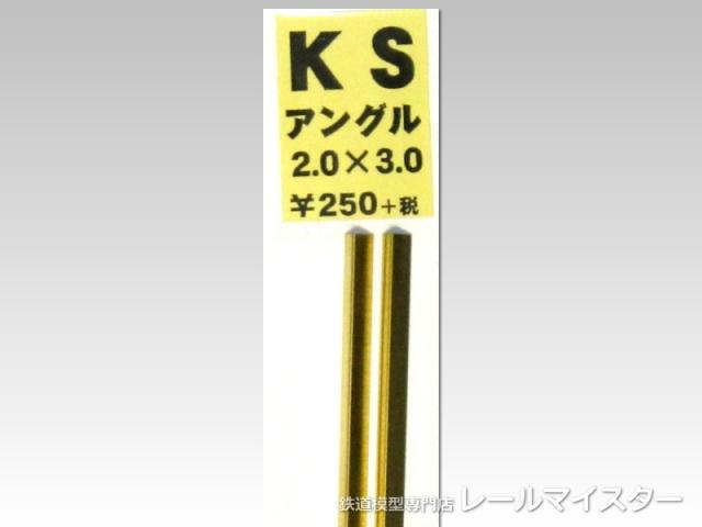 KSモデル 精密アングル 2.0×3.0×250