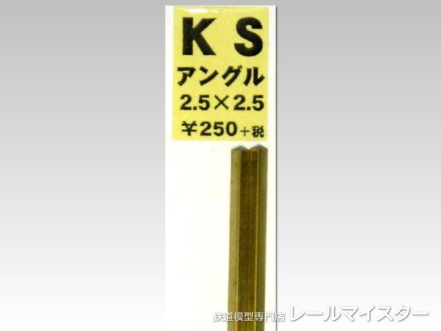 KSモデル 精密アングル 2.5×2.5×250