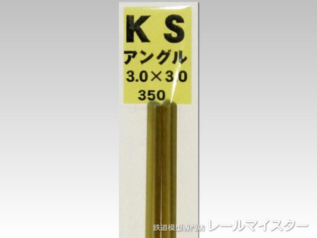 KSモデル 精密アングル 3.0×3.0×250