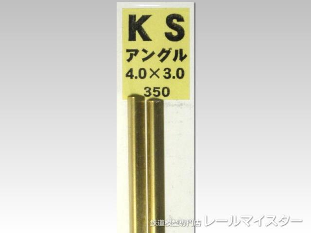 KSモデル 精密アングル 4.0×3.0×250