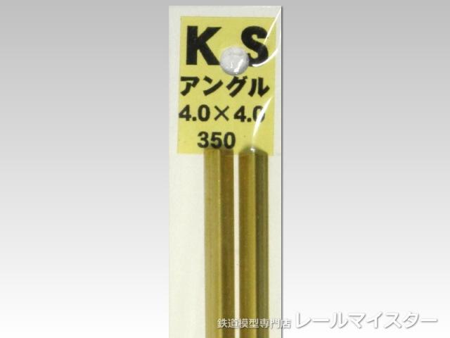 KSモデル 精密アングル 4.0×4.0×250
