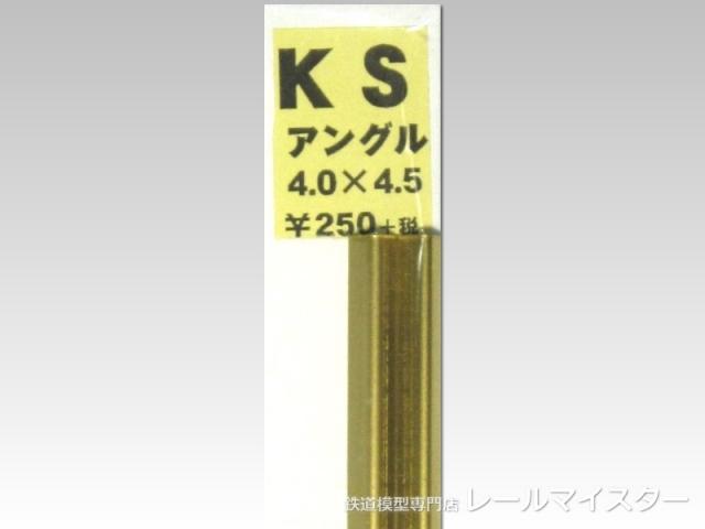 KSモデル 精密アングル 4.0×4.5×250
