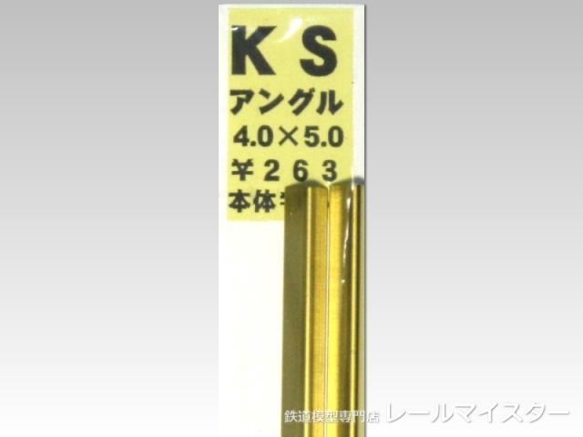 KSモデル 精密アングル 4.0×5.0×250