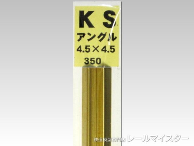 KSモデル 精密アングル 4.5×4.5×250