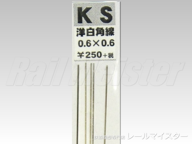 KSモデル 洋白角線 0.6×0.6×250