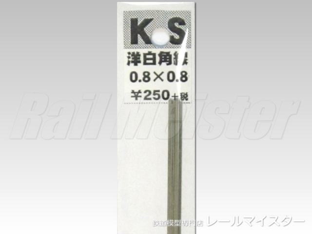 KSモデル 洋白角線 0.8×0.8×250