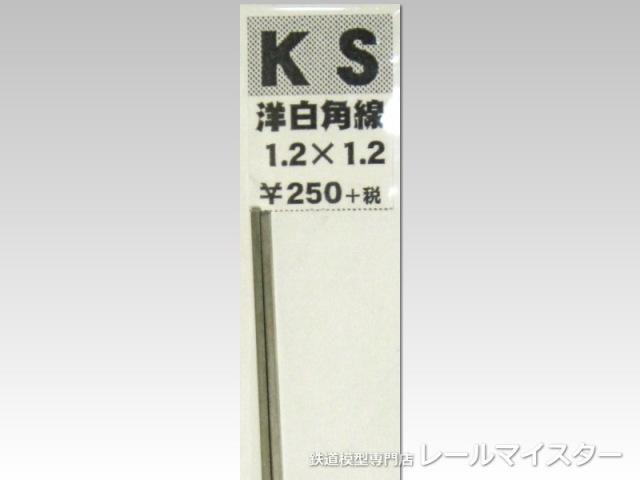 KSモデル 洋白角線 1.2×1.2×250