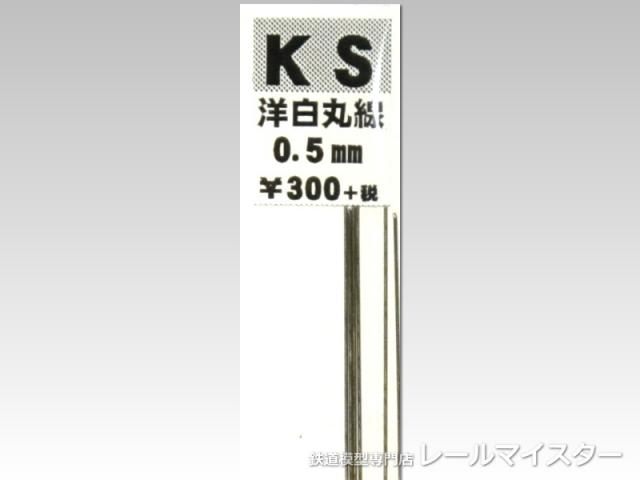 KSモデル 洋白丸線 0.5×250