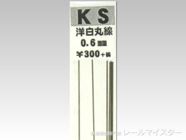 KSモデル 洋白丸線 0.6×250