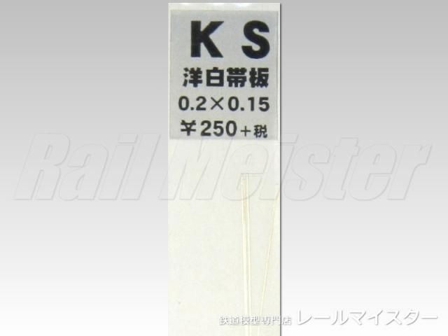 KSモデル 洋白帯板(0.15mm厚) 0.2×0.15×150