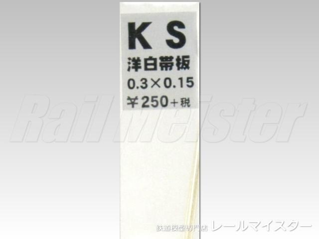 KSモデル 洋白帯板(0.15mm厚) 0.3×0.15×150